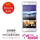 Moxbii HTC Desire 830 抗衝擊 9H 太空盾 Plus 螢幕保護貼