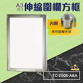 伸縮圍欄方框(A3直板+夾頭) TC-200S-ABA (安全圍欄/護欄/排隊/演唱會/機場/捷運/動線規劃/紅龍柱)