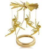 歐沛媞 歐式旋轉燭罩蠟燭台-金-小魔仙 加贈YANKEE CANDLE 香氛蠟燭49g