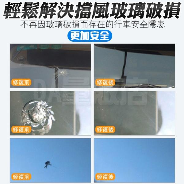 汽車擋風玻璃修補液 修復液 玻璃修復工具組 裂痕修復器 前擋修復 汽車前檔 小裂痕修補 DIY 車用