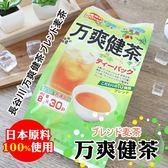 日本 長谷川 萬爽健茶 (30入) 240g 綜合麥茶 麥茶 混合茶 茶飲 沖泡 沖泡飲品
