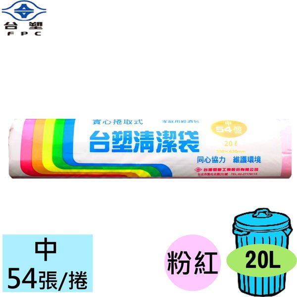 台塑 實心 清潔袋 垃圾袋 (中) (粉紅) (20L)(53*63cm)