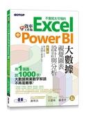 翻倍效率工作術 - 不會就太可惜的Excel+Power BI大數據視覺圖表設計與分析(第..
