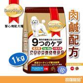 SmartHeart GOLD 慧心機能犬糧 體重控制健康配方小粒1kg ~寶羅寵品~