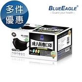 【醫碩科技】藍鷹牌 NP-13XBK 成人平面防塵口罩 時尚黑 50片/盒 多件優惠中