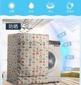 滾筒洗衣機罩防水防曬滾筒式全自動通用套防塵罩 【快速出貨】