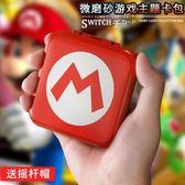 新年鉅惠任天堂switch配件游戲機收納包主機游戲卡包ns游戲卡帶盒 芥末原創