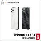 【犀牛盾】 iPhone 7+/8+ 衝擊防護背貼 保護貼 厚膠 背面背膜 防刮 防撞 防指紋 後膜手機貼
