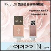 ☆Micro USB 玫瑰金編織充電線/傳輸線/OPPO N1/N1 mini/N3/Neo 3