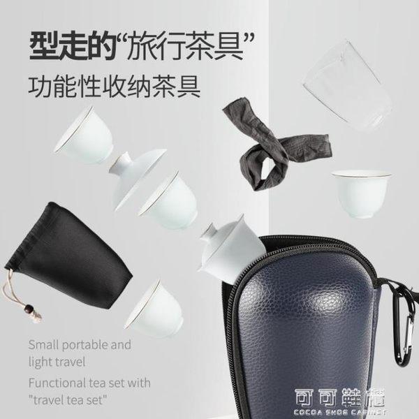 陶瓷功夫茶具旅行茶具套裝簡約戶外車載便攜包旅游玻璃蓋碗快客杯 可可鞋櫃