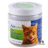 【寵物王國】美國IN-PLUS贏超濃縮卵磷脂(低敏新配方)貓用11oz(312g)