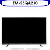 聲寶【EM-55QA210】55吋4K連網電視