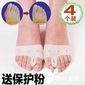 生物硅膠前掌保護墊拇外翻分趾器分指墊