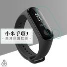 MI 小米手環3 保護膜 貼 三代 手環 螢幕保護貼 貼膜 高清軟膜 防刮 小米 智能 手錶 膜 軟貼 配件