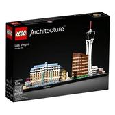 【LEGO 樂高 積木】LT-21047 建築系列 Architecture 拉斯維加斯 Las  Vegas