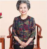 老年裝女60歲70老人衣服80媽媽裝套裝兩件套中老年人奶奶裝春夏裝   初見居家