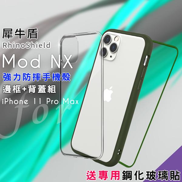 RhinoShield 犀牛盾 Mod NX 強力防摔邊框+背蓋手機殼 for iphone 11 Pro Max -軍綠 送專用鋼化玻璃貼