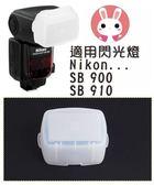 御彩數位@SB-910  SB-900 SW-13H柔光盒、SB910肥皂盒、SB900 柔光罩、SB-910柔光盒