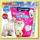 【培菓平價寵物網】德國VITA神奇抗菌水...