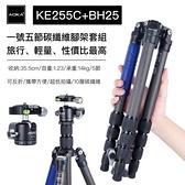 新春特賣 AOKA KE255C+BH-25 1號5節碳纖維旅遊三腳架套組 優惠活動價 總代理公司貨保固六年