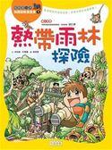 (二手書)熱帶雨林探險