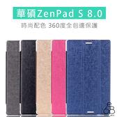 E68精品館 華碩 ASUS ZenPad S 8.0(Z580CA) 甲骨文三折 平板皮套 透明殼 平板支架 平板 保護套 保護殼