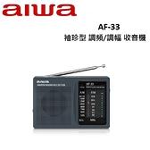 AIWA愛華 袖珍型 調頻/調幅 收音機 AF-33