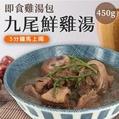 九尾雞湯 雞湯包 養生雞湯 450g 即食 燉雞湯 熬雞湯 固形物160g 單人份 煲湯 年菜 月子餐