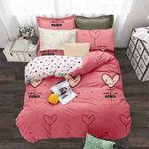 舒柔綿 超質感 台灣製 《愛心》 加大薄床包被套4件組