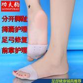 硅膠大腳拇鞋墊指外翻分趾器拇外翻腳趾變形大腳骨矯正器日夜用(滿1000元折150元)