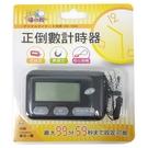 正倒數計時器KD-1022【愛買】...