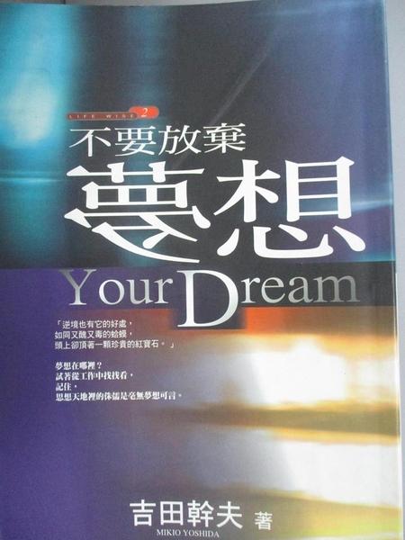 【書寶二手書T3/勵志_OCE】不要放棄夢想_張淑芬/著