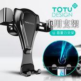 TOTU U盾系列 重力 感應 車用 車載 車架 汽車 支架 手機架 導航 手機 出風口 支架 精裝版