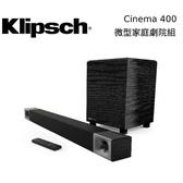 【免運費+再送好禮】Klipsch Cinema 400 微型劇院組 家庭劇院組 Cinema-400 台灣公司貨