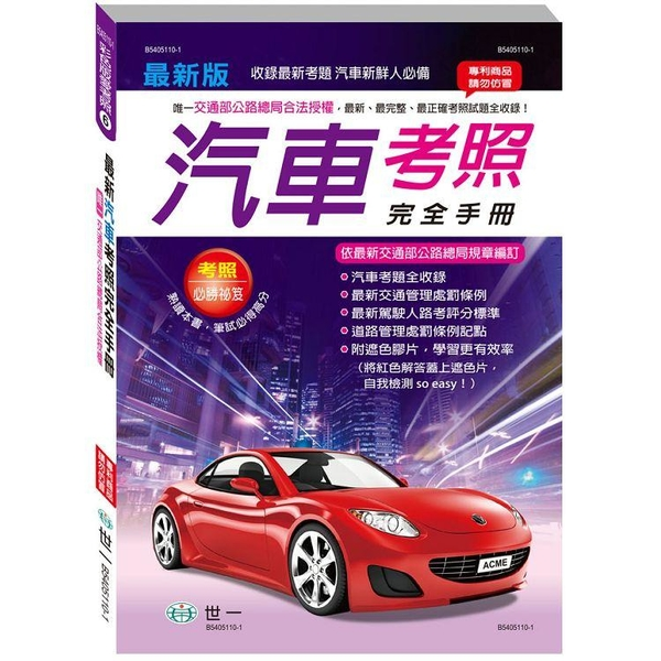 最新汽車考照完全手冊 (25K)
