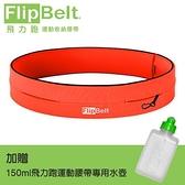 【2003767】(經典款)美國 FlipBelt 飛力跑運動腰帶 -螢光橘XS~贈專用水壺+口罩收納夾