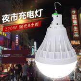 戶外燈led夜市燈擺攤燈usb充電燈泡沖地攤超亮戶外無線家用電燈可式照明