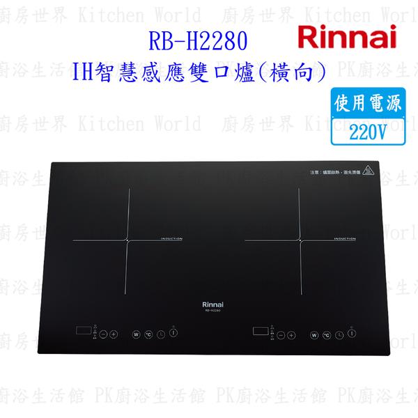 高雄 林內牌 RB-H2280 IH智慧感應雙口爐 (橫向) 220V 【PK廚浴生活館】