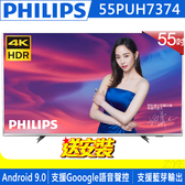 《送壁掛架及安裝&艾美特電暖器》PHILIPS飛利浦 55吋55PUH7374 4K HDR安卓9.0聯網液晶顯示器附視訊盒
