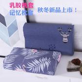 乳膠枕枕套成人記憶枕枕頭套60*40兒童學生曲線枕芯套一對  莉卡嚴選