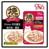 CIAO 燒鰹魚 DINNER餐包-吻仔魚+扇貝*12包組(C002G62-1)