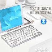 10寸超薄無線藍芽鍵盤三系統香港台灣注音繁體外文iPad蘋果安卓YYP 可可鞋櫃
