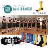 台灣製 / 運動籃球長襪【同色5雙】NBA隊色 / 男襪 / 厚底 / 彈性優 / 透氣【FAV飛爾美】【AMG928】