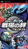 PSP機動戰士鋼彈 戰場之絆 攜帶版 亞洲日文版