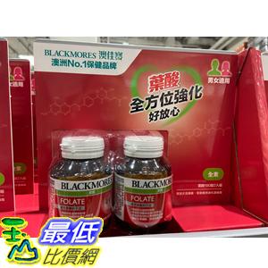 [COSCO代購] C123350 BLACKMORES FOLATE 澳佳寶葉酸 180錠X 2入