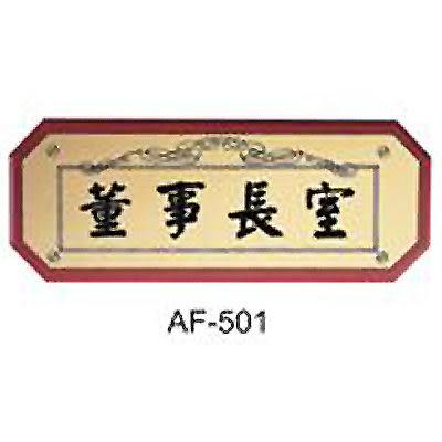 標示牌指標核桃木紋 AF-501 董事長室 橫式 11x28cm