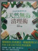 【書寶二手書T1/設計_QLB】50元打造香草生活-天然無毒清理術_郭姿均