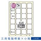 【嚴選品牌】鶴屋 電腦標籤紙 白 L4648 24格 650大張/小箱 影印 雷射 噴墨 三用 標籤 出貨 貼紙