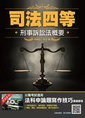 2019年刑事訴訟法概要(司法特考四等適用)(四版)(T077J19-1)