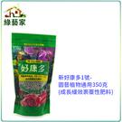 【綠藝家】新好康多1號- 園藝植物通用350克 (成長緩效裹覆性肥料)